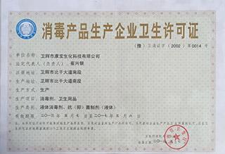 消毒产品生产企业许可证