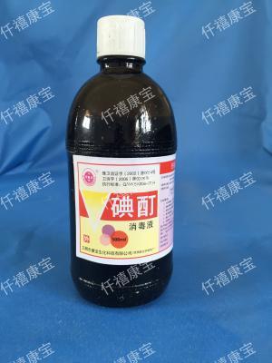 碘酊消毒液