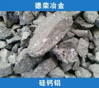 新型硅钙铝