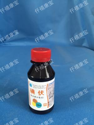 消毒液碘伏