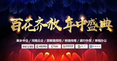 百花齐放||中企电子商务2019年中盛典