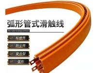 导管式安全滑触线型号