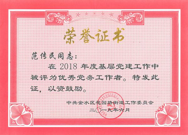 2018优秀党务工作者_副本.jpg