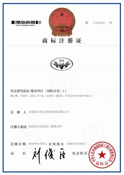 商标注冊證