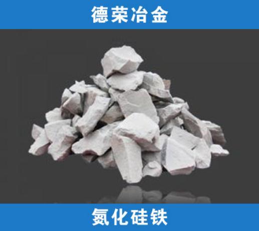 氮化硅铁公司