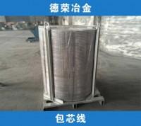 钙铁包芯线