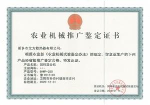 农业机械推广鉴定证书-1