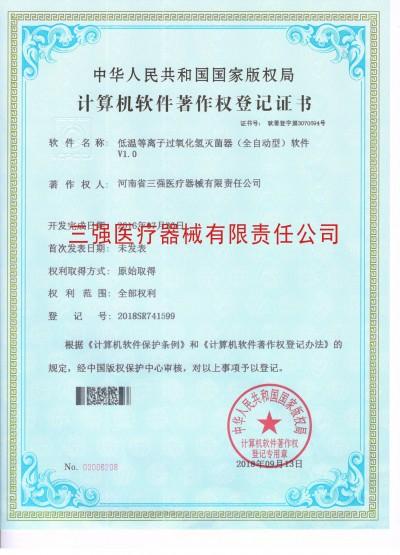低温等离子过氧化氢消毒柜(全自动型)计算机软件著作权登记证书