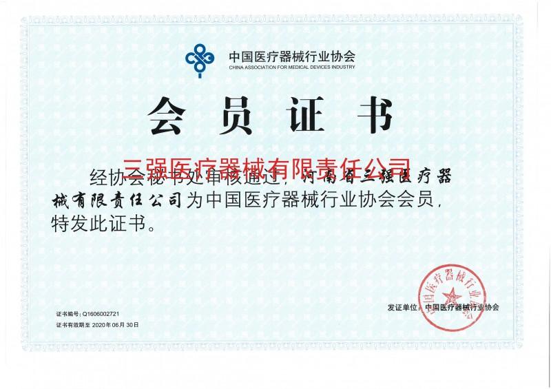 国家医疗器械行业协会会员