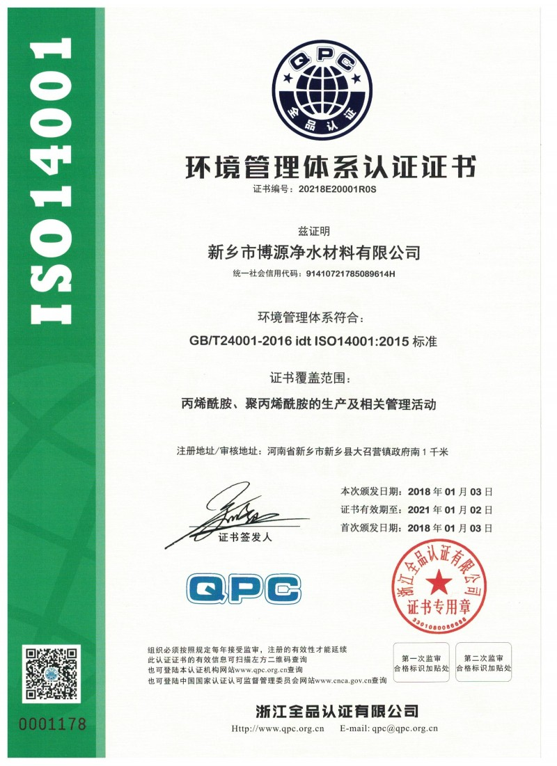 博源聚丙烯酰胺厂家环境管理体系认证证书ISO14001