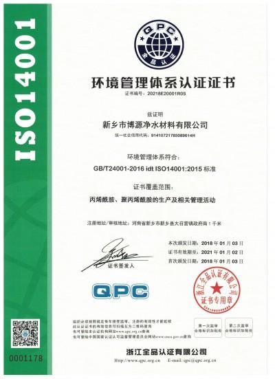 博源聚丙烯酰胺廠家環境管理體系認證證書ISO14001