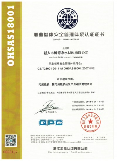 博源新材聚丙烯酰胺廠家職業健康安全體系認證證書OHSAS18001