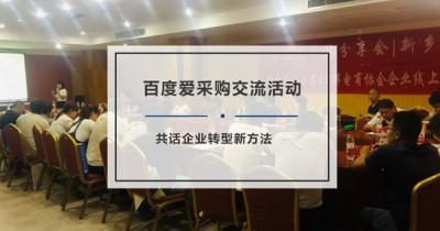 爱采购新乡站|卫辉专场:共话企业转型新方法