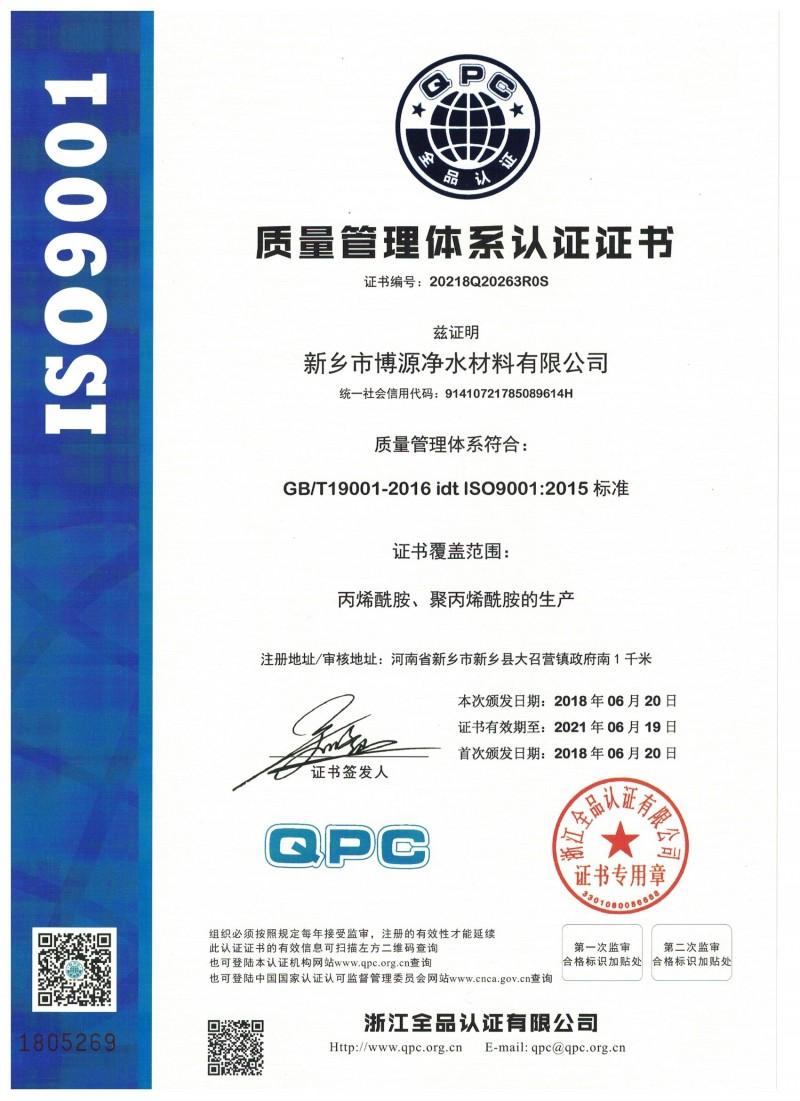 博源聚丙烯酰胺厂家质量管理体系证书ISO9001