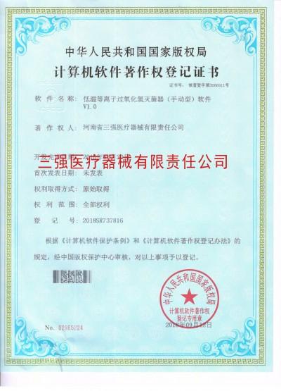 低温等离子过氧化氢消毒柜(手动型)计算机软件著作权登记证书