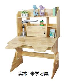大有帅才实木学习桌
