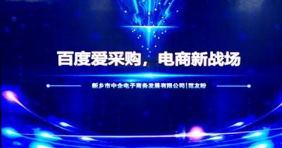 愛采購新鄉站|長垣專場:產業互聯網趨勢下企業何去何從