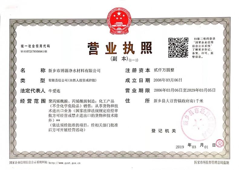 博源净水聚丙烯酰胺生产厂家营业执照