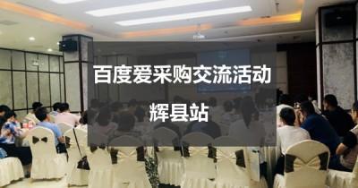 爱采购新乡站|辉县专场:互联网下半场,探寻企业生存之道