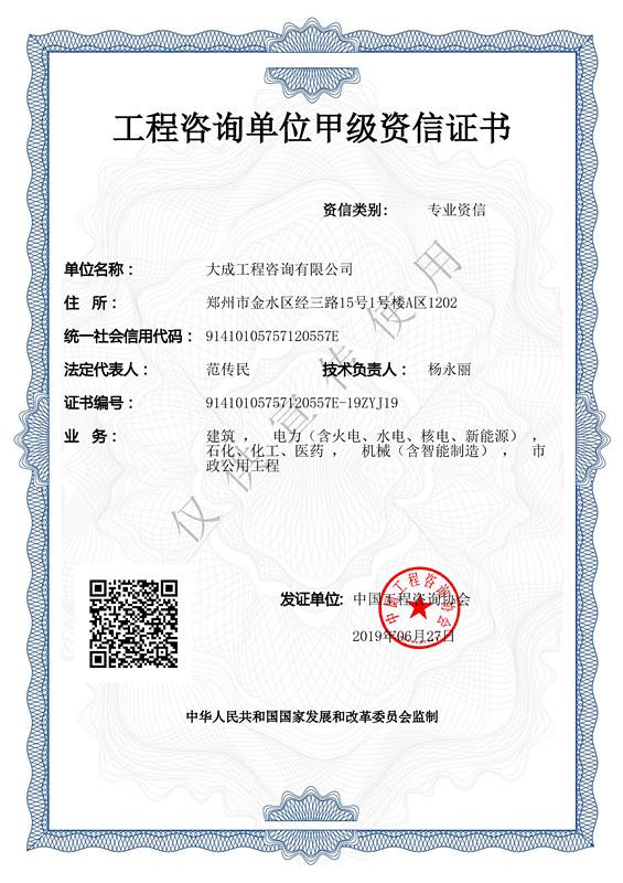 工程咨询单位甲级资信证书