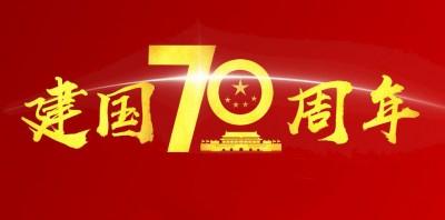70周年盛世华诞|祖国啊,我愿为您打卡放歌