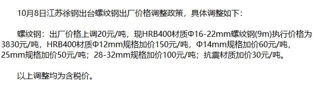 江苏徐钢螺纹钢出厂价格