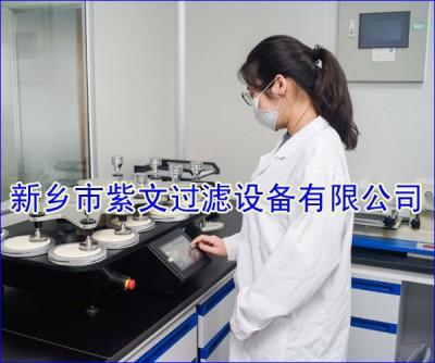 新乡市紫文过滤设备有限公司检测中心-3