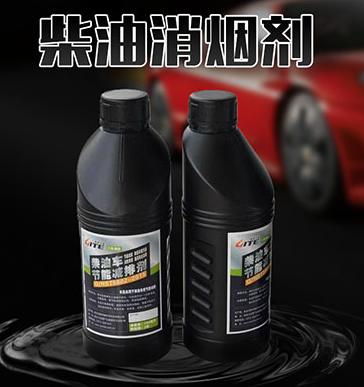 柴油车节能减排剂