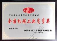 全国机械工业质量奖