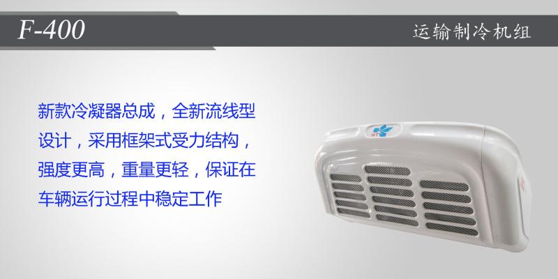 F400冷凝器.jpg