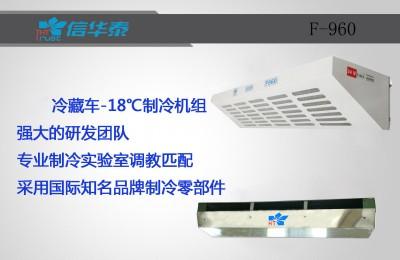 冷冻制冷机组F960