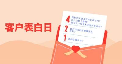 """[喜报] 第一届""""4.21客户表白日""""活动举办圆满成功!"""