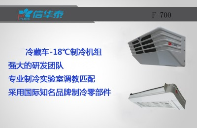 冷冻制冷机组F700
