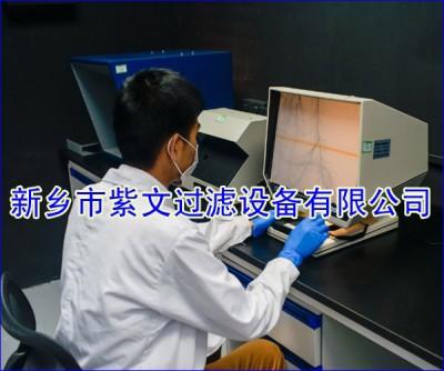 新乡市紫文过滤设备有限公司检测中心-2