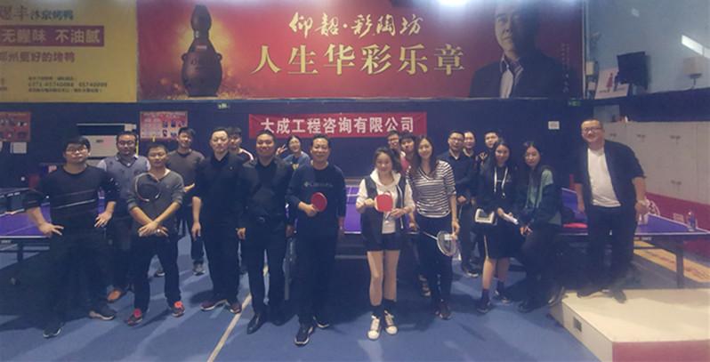 首届乒羽联赛