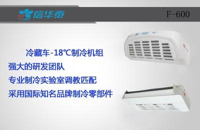 冷冻制冷机组F600