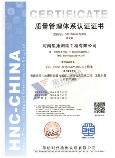 IS09001質量管理體系認證證書