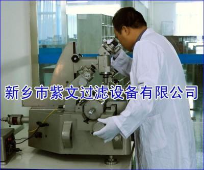 新乡市紫文过滤设备有限公司检测中心-1