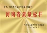 河南省质量标杆