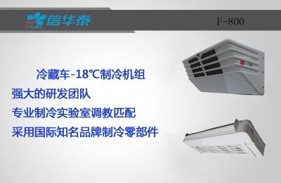 冷冻制冷机组F800