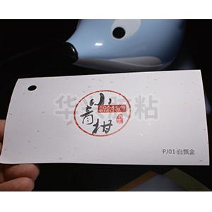 飘金PJ01白飘金7008-1