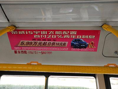 车内展板广告