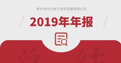 2019,这年新乡中企电子商务不一般!