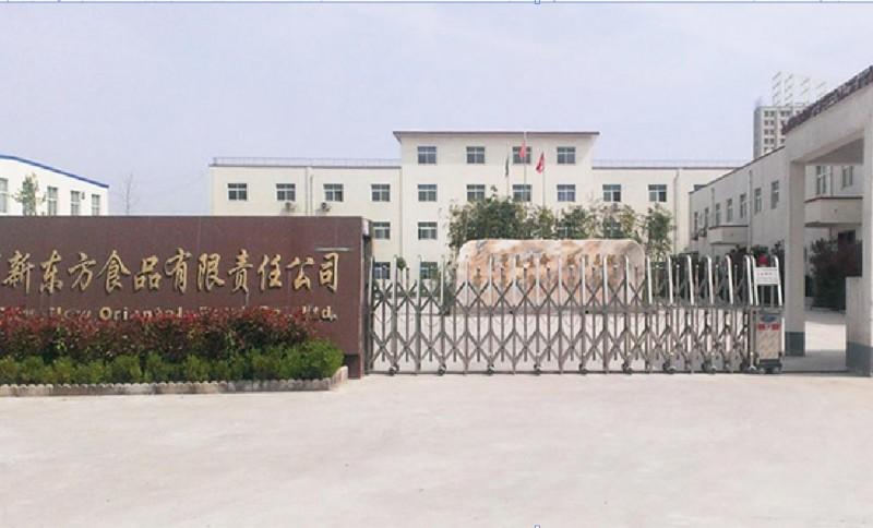 河南新东方食品股份有限公司