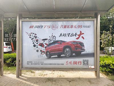 县区公交站牌广告