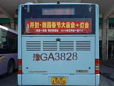 公交车后窗广告