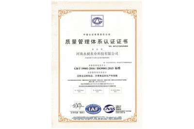 ISO9001-2005