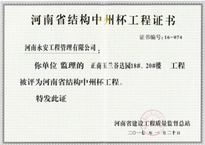 """""""中州杯""""奖证书"""