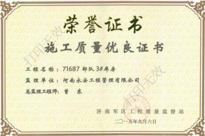 施工质量优良证书