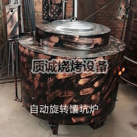 自动旋转馕坑炉